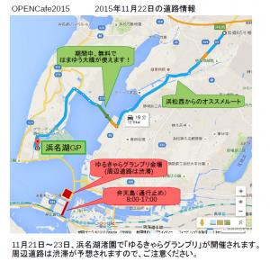 OPENCafe2015当日の道路情報